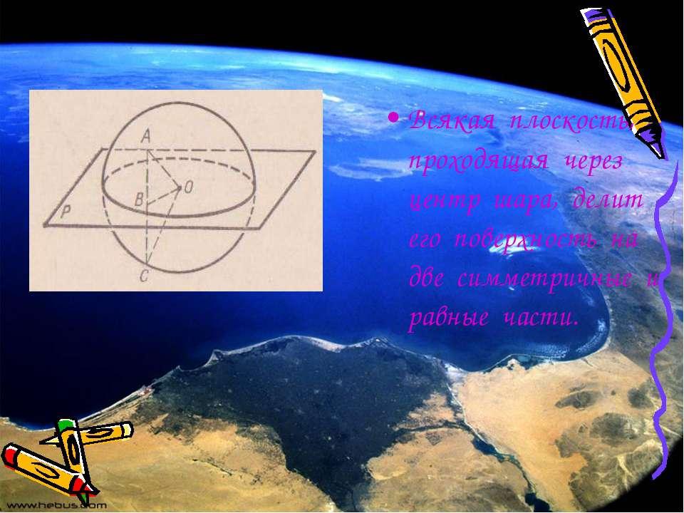 Всякая плоскость, проходящая через центр шара, делит его поверхность на две с...