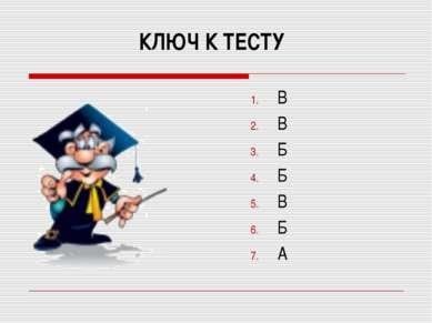 КЛЮЧ К ТЕСТУ В В Б Б В Б А