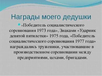 Награды моего дедушки «Победитель социалистического соревнования 1973 года», ...