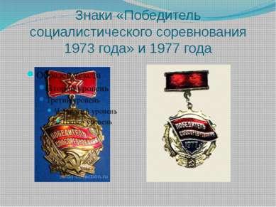 Знаки «Победитель социалистического соревнования 1973 года» и 1977 года