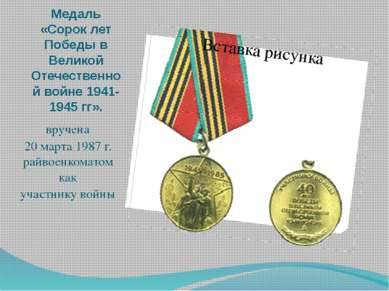 Медаль «Сорок лет Победы в Великой Отечественной войне 1941-1945 гг». вручена...