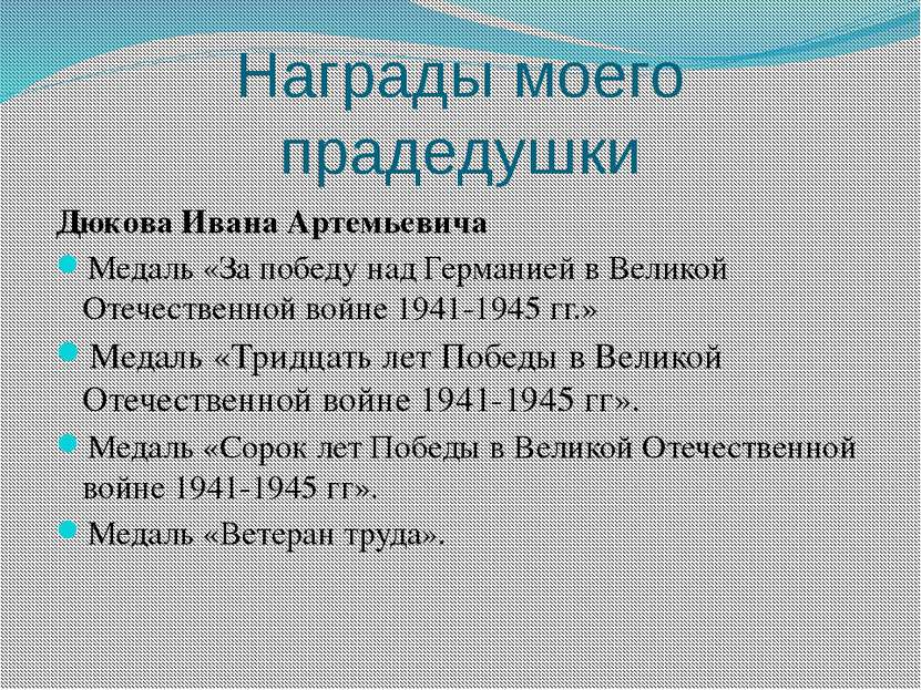 Награды моего прадедушки Дюкова Ивана Артемьевича Медаль «За победу над Герма...