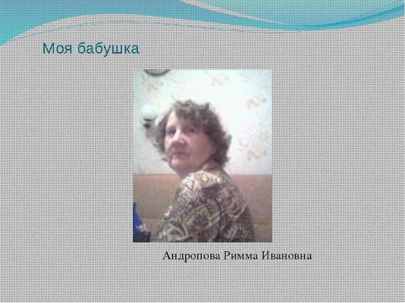 Моя бабушка Андропова Римма Ивановна