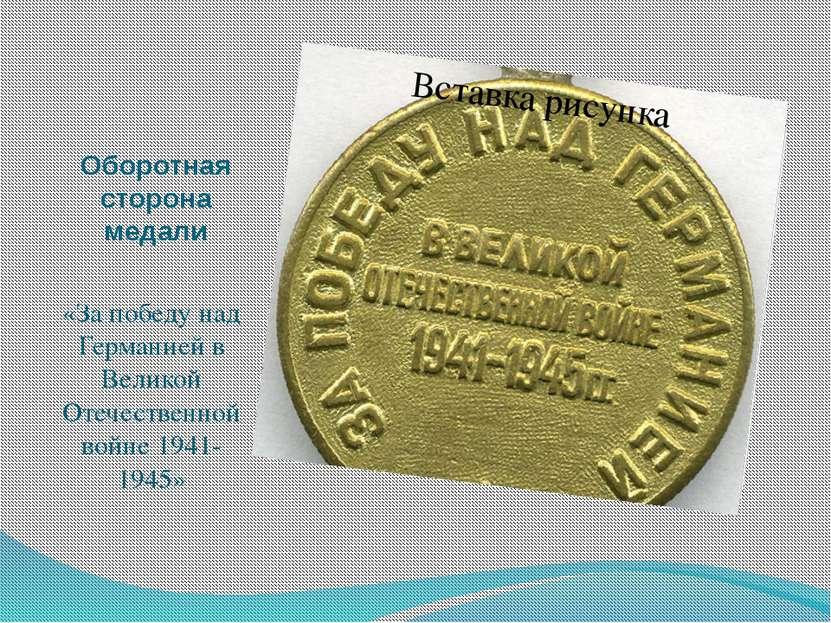 Оборотная сторона медали «За победу над Германией в Великой Отечественной вой...