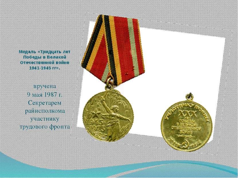 Медаль «Тридцать лет Победы в Великой Отечественной войне 1941-1945 гг». вруч...
