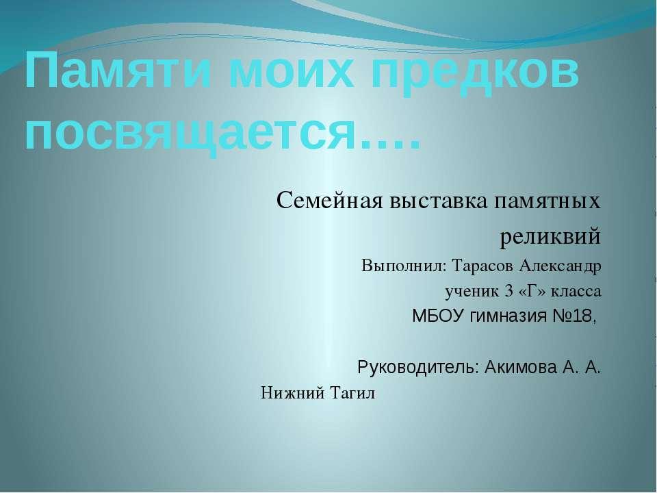 Памяти моих предков посвящается…. Семейная выставка памятных реликвий Выполни...