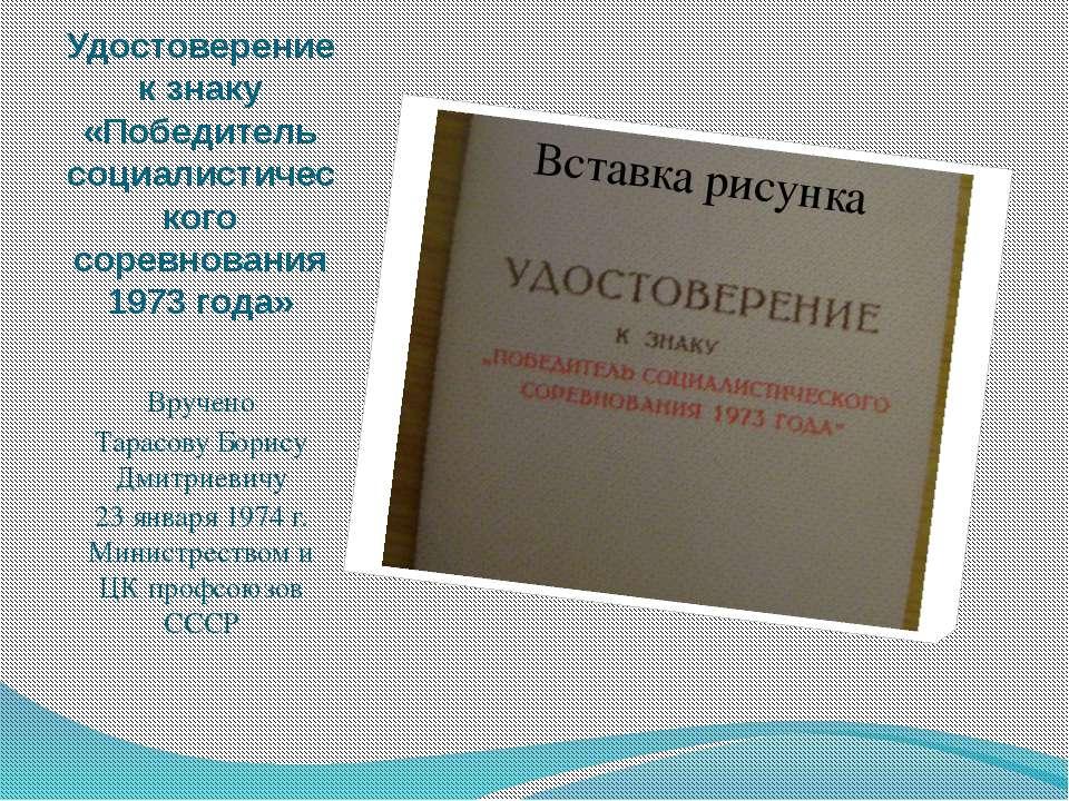 Удостоверение к знаку «Победитель социалистического соревнования 1973 года» В...