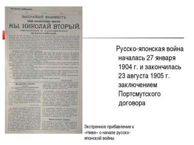 Русско-японская война началась 27 января 1904 г. и закончилась 23 августа 190...