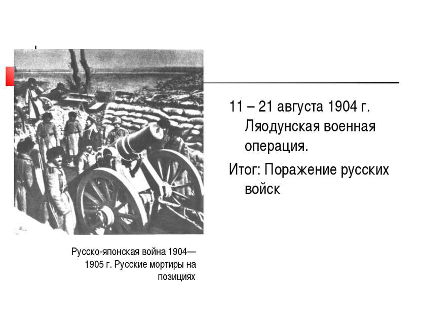11 – 21 августа 1904 г. Ляодунская военная операция. Итог: Поражение русских ...