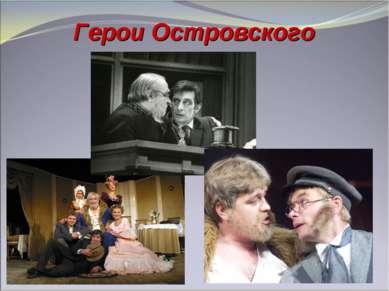 Герои Островского