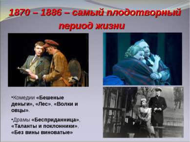 1870 – 1886 – самый плодотворный период жизни Комедии «Бешеные деньги», «Лес»...