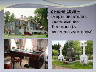 2 июня 1886 – смерть писателя в своем имении Щелоково (за письменным столом)