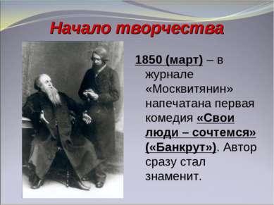Начало творчества 1850 (март) – в журнале «Москвитянин» напечатана первая ком...
