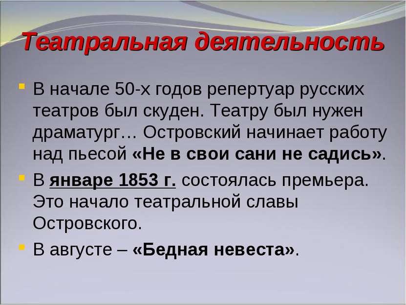 Театральная деятельность В начале 50-х годов репертуар русских театров был ск...