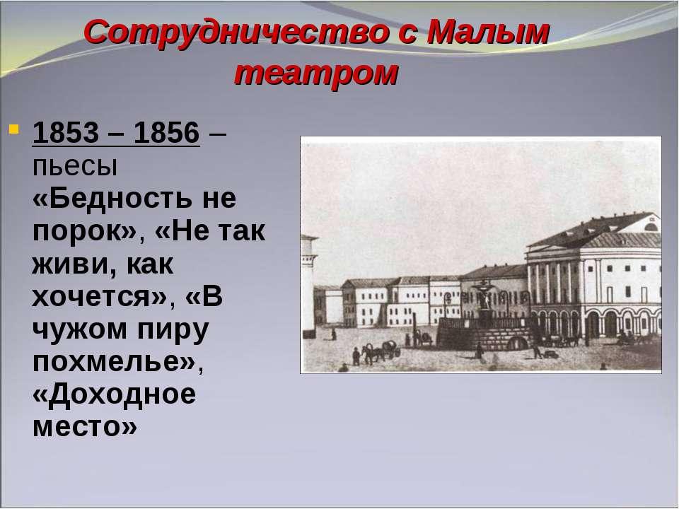 Сотрудничество с Малым театром 1853 – 1856 – пьесы «Бедность не порок», «Не т...