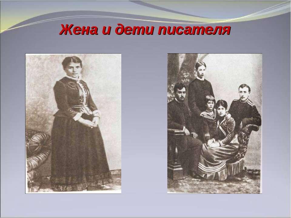 Жена и дети писателя