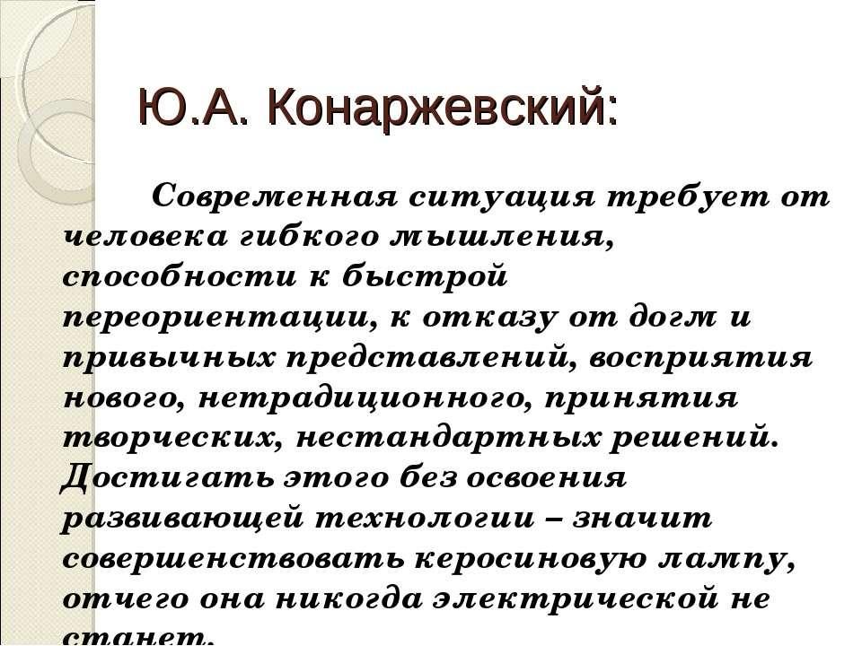 Ю.А. Конаржевский: Современная ситуация требует от человека гибкого мышления,...