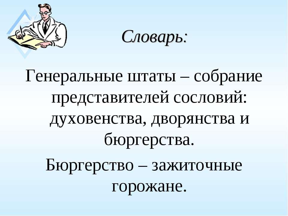 Словарь: Генеральные штаты – собрание представителей сословий: духовенства, д...
