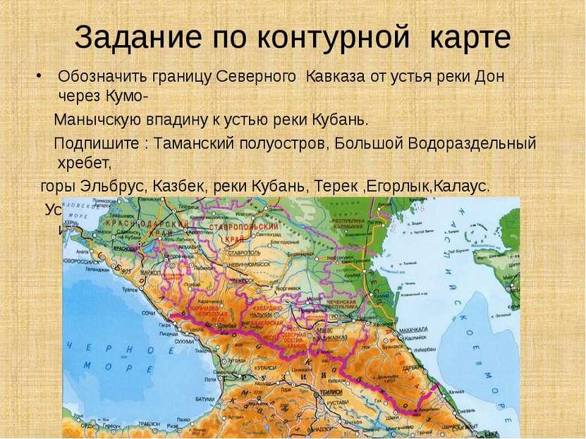 Задание по контурной карте Обозначить границу Северного Кавказа от устья реки...