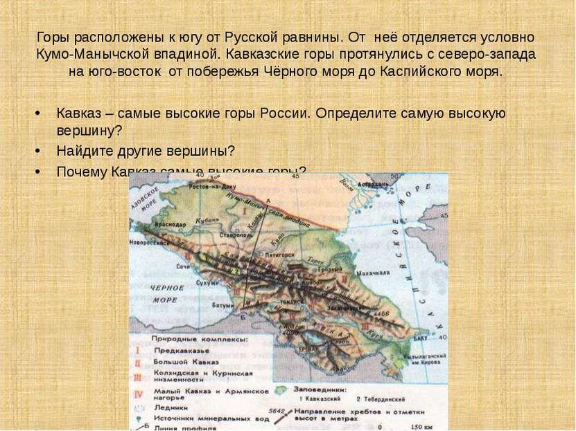 Горы расположены к югу от Русской равнины. От неё отделяется условно Кумо-Ман...
