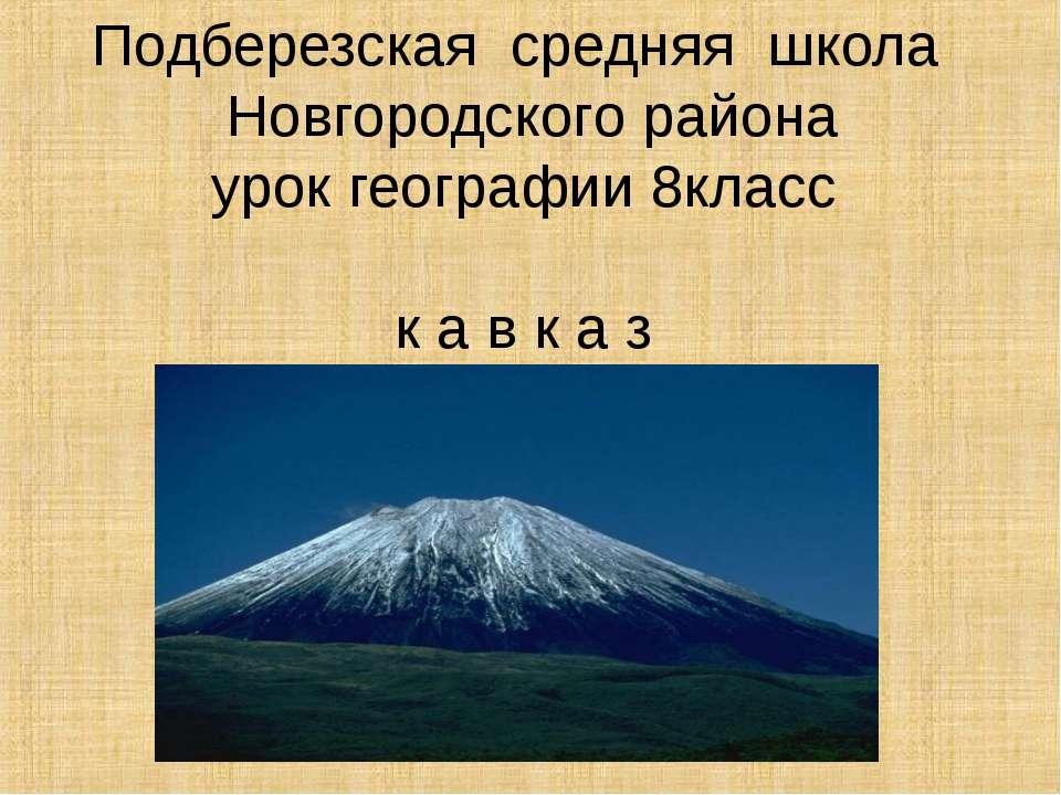 Подберезская средняя школа Новгородского района урок географии 8класс к а в к...