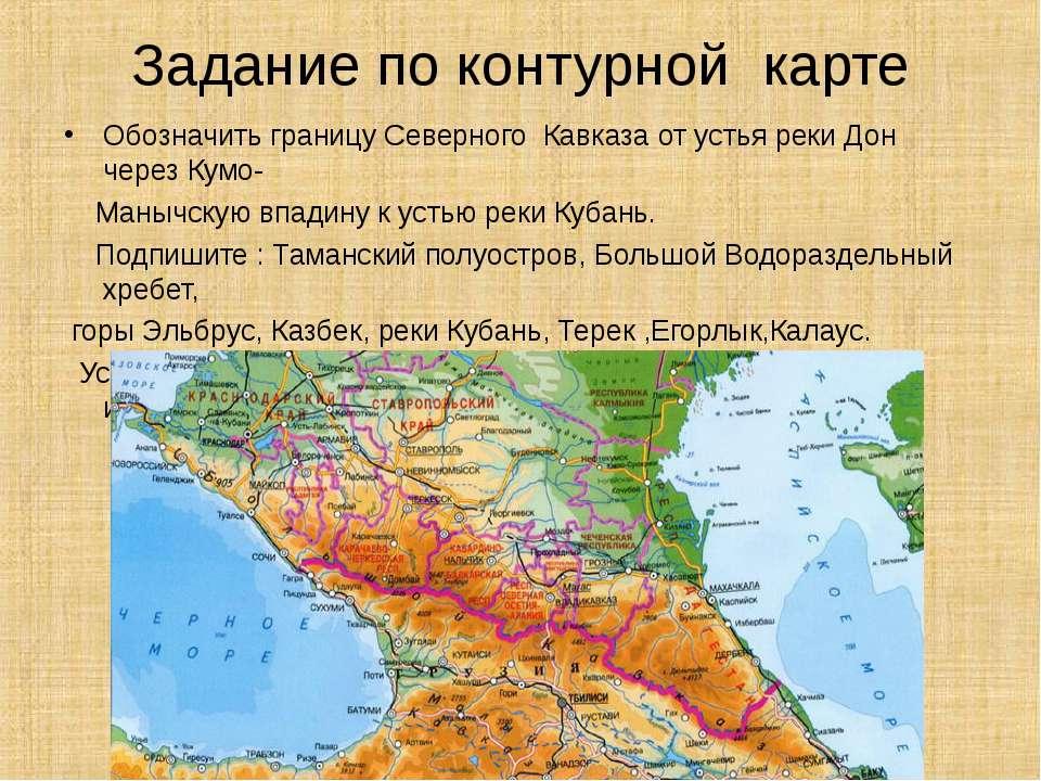 к устью реки Кубань.