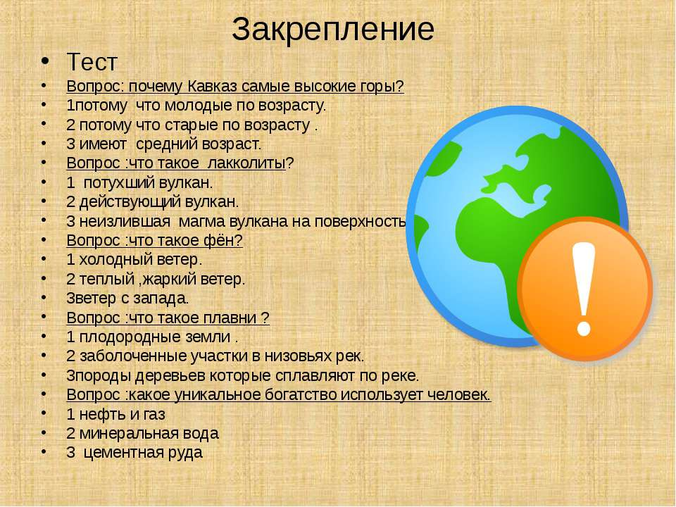 Закрепление Тест Вопрос: почему Кавказ самые высокие горы? 1потому что молоды...
