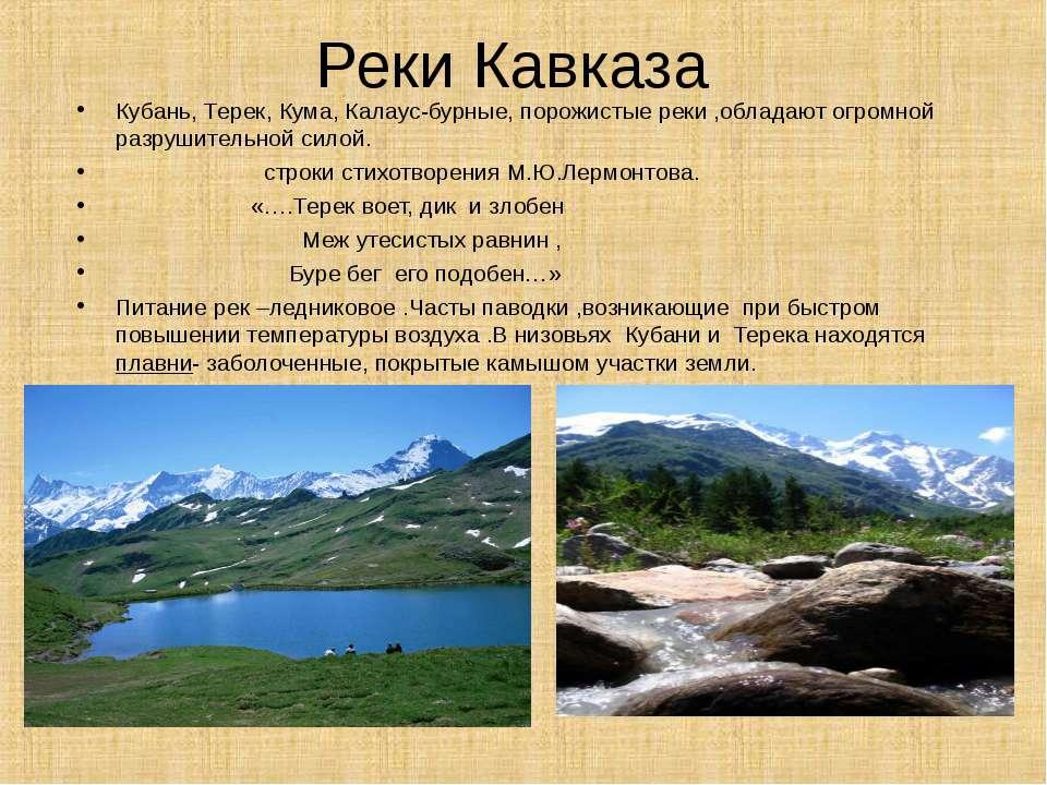 Реки Кавказа Кубань, Терек, Кума, Калаус-бурные, порожистые реки ,обладают ог...