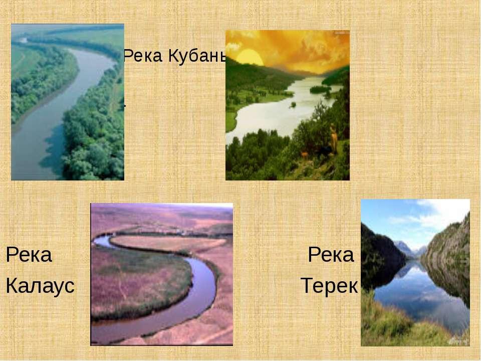 Река Кубань Река Кума Река Река Калаус Терек
