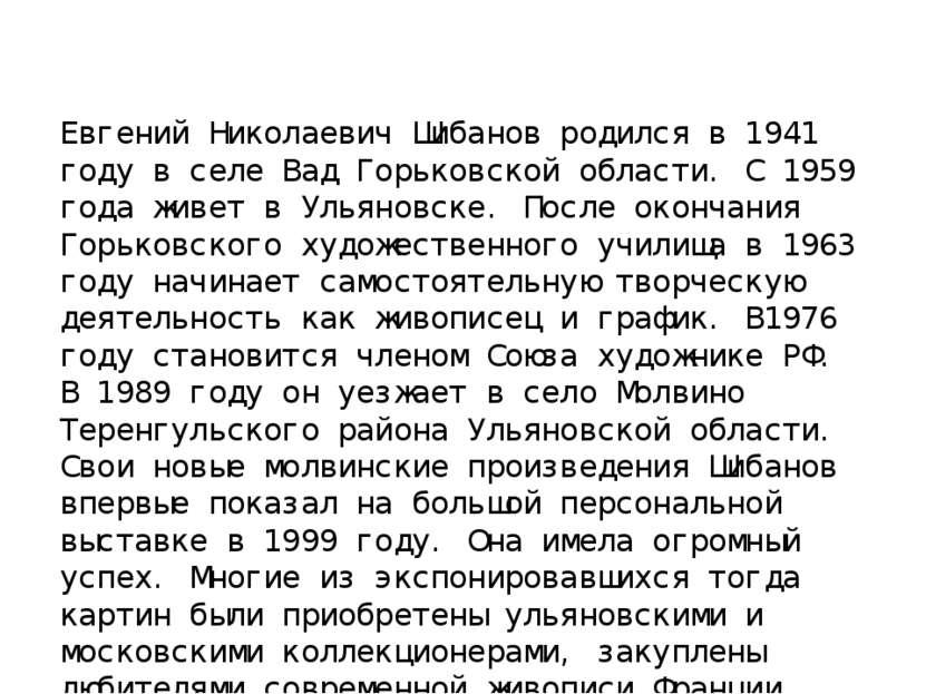 Евгений Николаевич Шибанов родился в 1941 году в селе Вад Горьковской области...