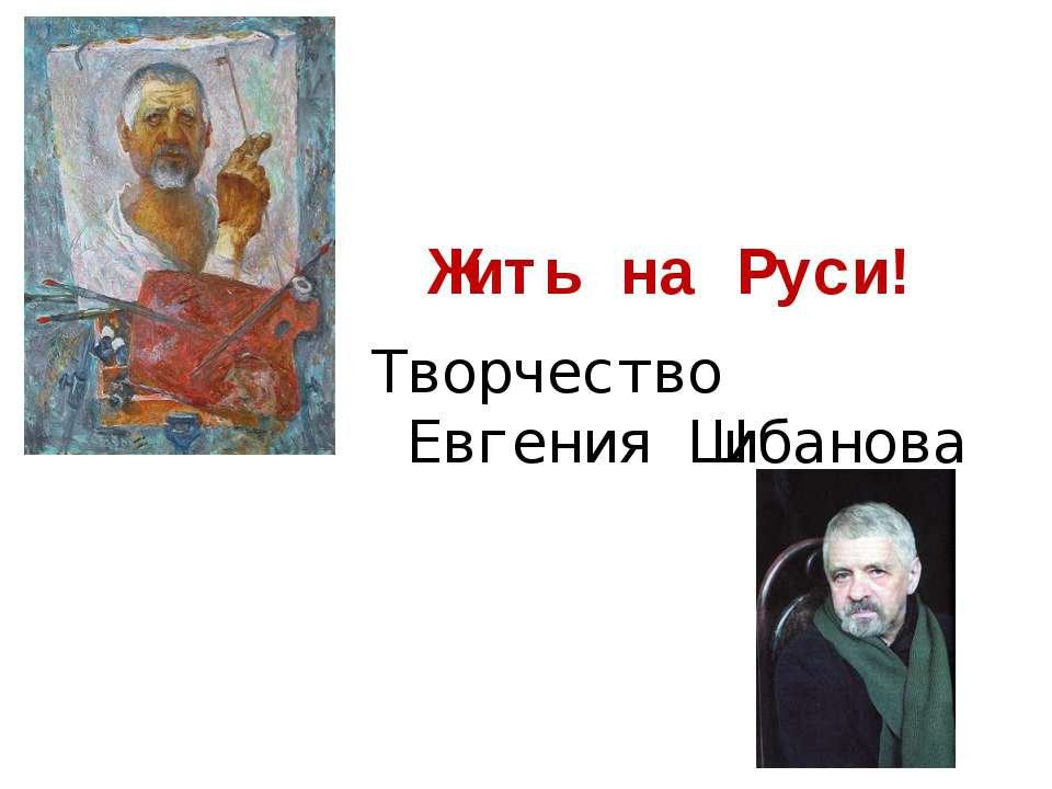Жить на Руси! Творчество Евгения Шибанова