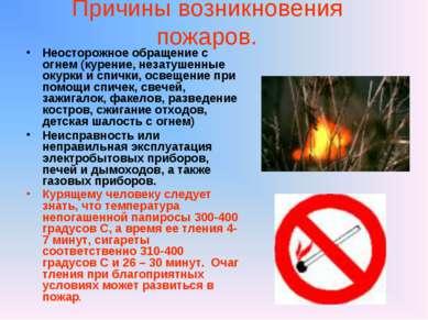 Причины возникновения пожаров. Неосторожное обращение с огнем (курение, незат...