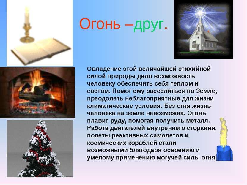 Огонь –друг. Овладение этой величайшей стихийной силой природы дало возможнос...