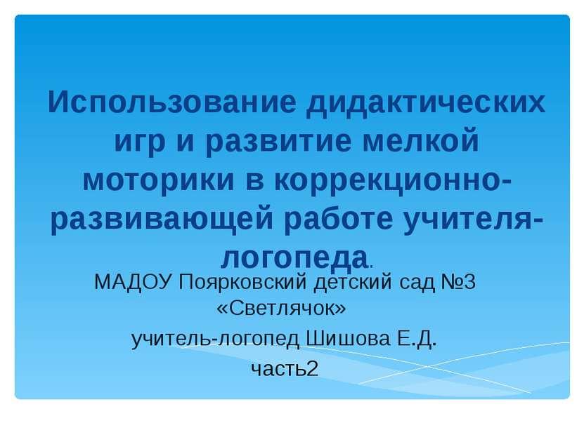 МАДОУ Поярковский детский сад №3 «Светлячок» учитель-логопед Шишова Е.Д. част...