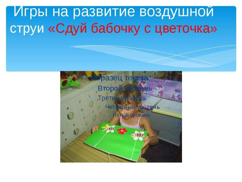 Игры на развитие воздушной струи «Сдуй бабочку с цветочка»