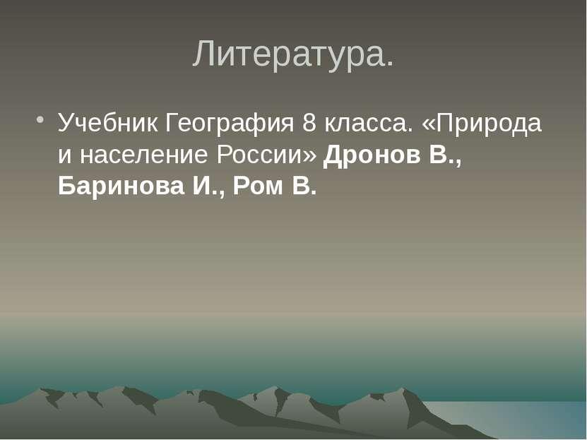 Литература. Учебник География 8 класса. «Природа и население России» Дронов В...