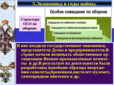 В них входили государственные чиновники, представители Думы и предприниматели...