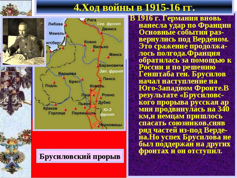 В 1916 г. Германия вновь нанесла удар по Франции Основные события раз-вернули...