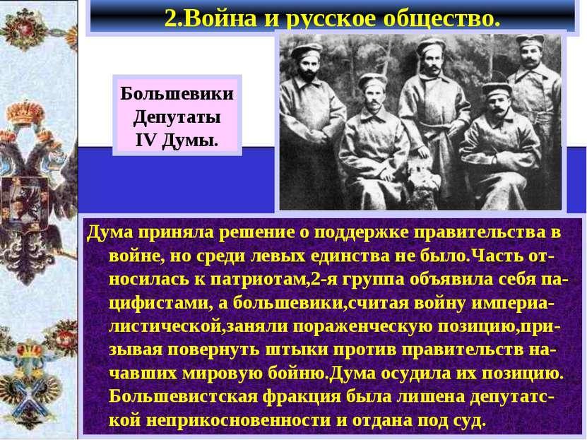 2.Война и русское общество. Большевики Депутаты IV Думы. Дума приняла решение...