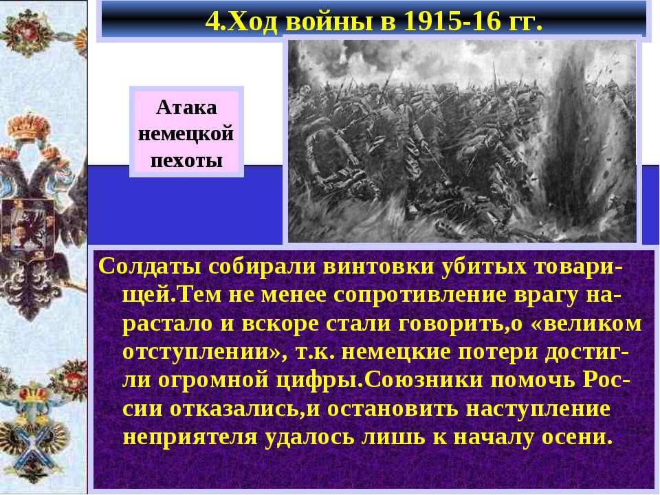 Солдаты собирали винтовки убитых товари-щей.Тем не менее сопротивление врагу ...
