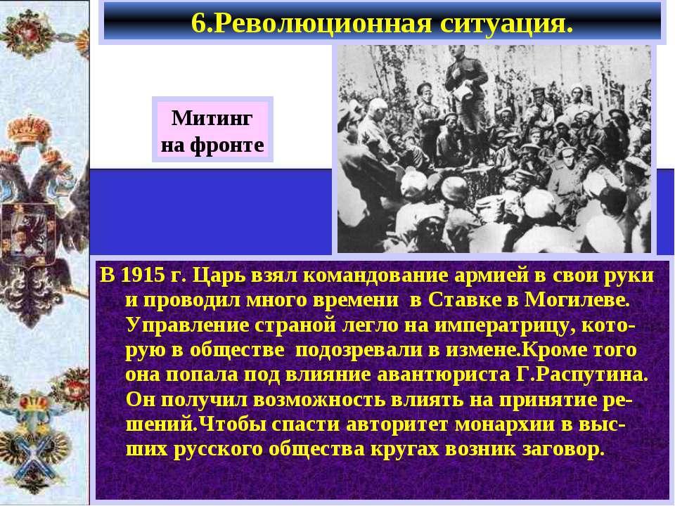В 1915 г. Царь взял командование армией в свои руки и проводил много времени ...