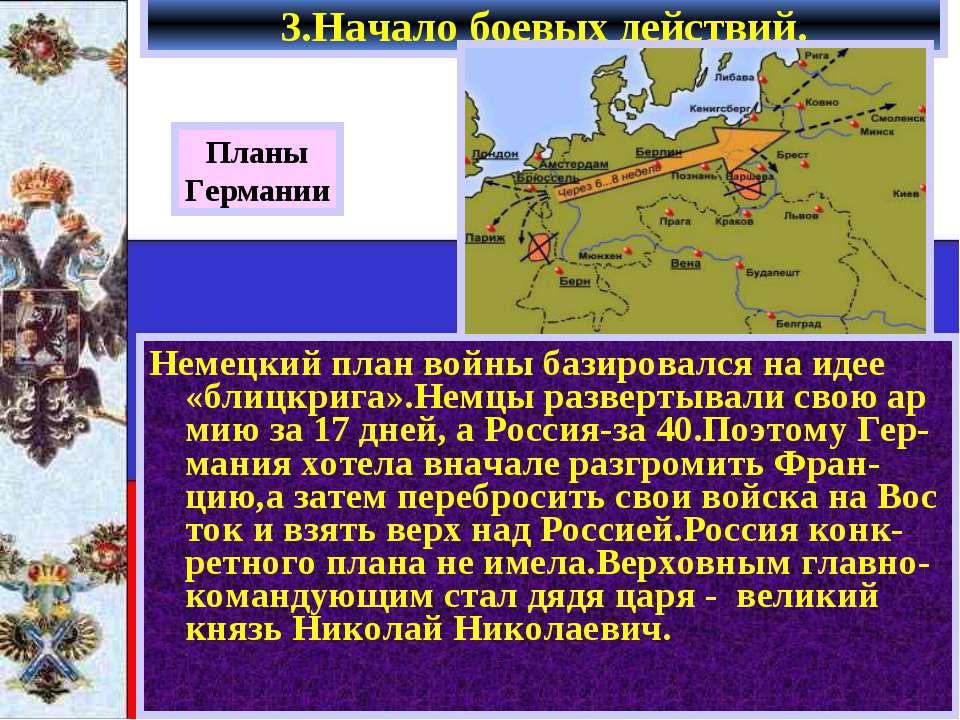 Немецкий план войны базировался на идее «блицкрига».Немцы развертывали свою а...