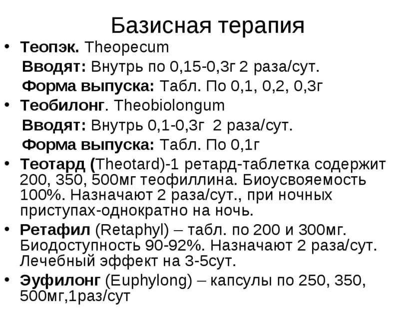 Базисная терапия Теопэк. Theopecum Вводят: Внутрь по 0,15-0,3г 2 раза/сут. Фо...
