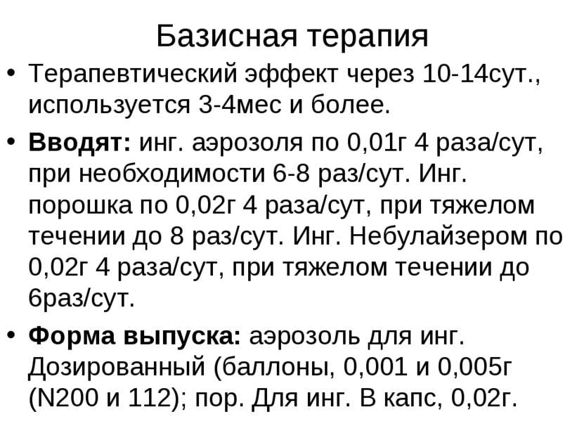 Базисная терапия Терапевтический эффект через 10-14сут., используется 3-4мес ...