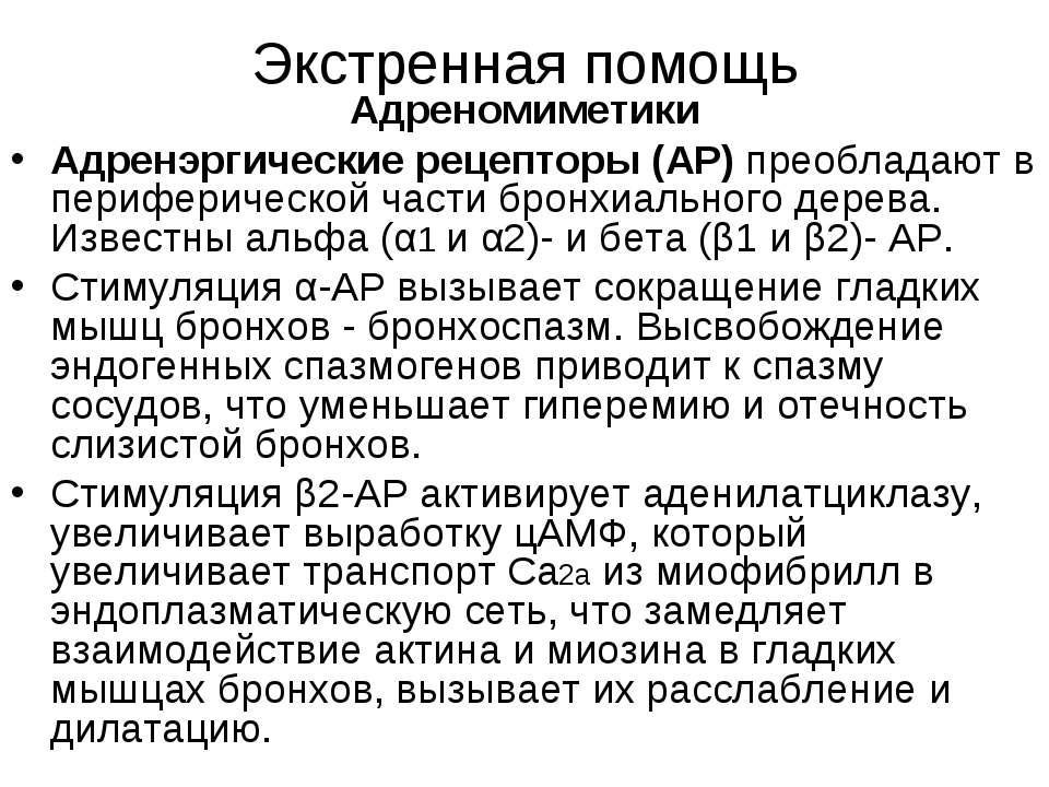 Экстренная помощь Адреномиметики Адренэргические рецепторы (АР) преобладают в...