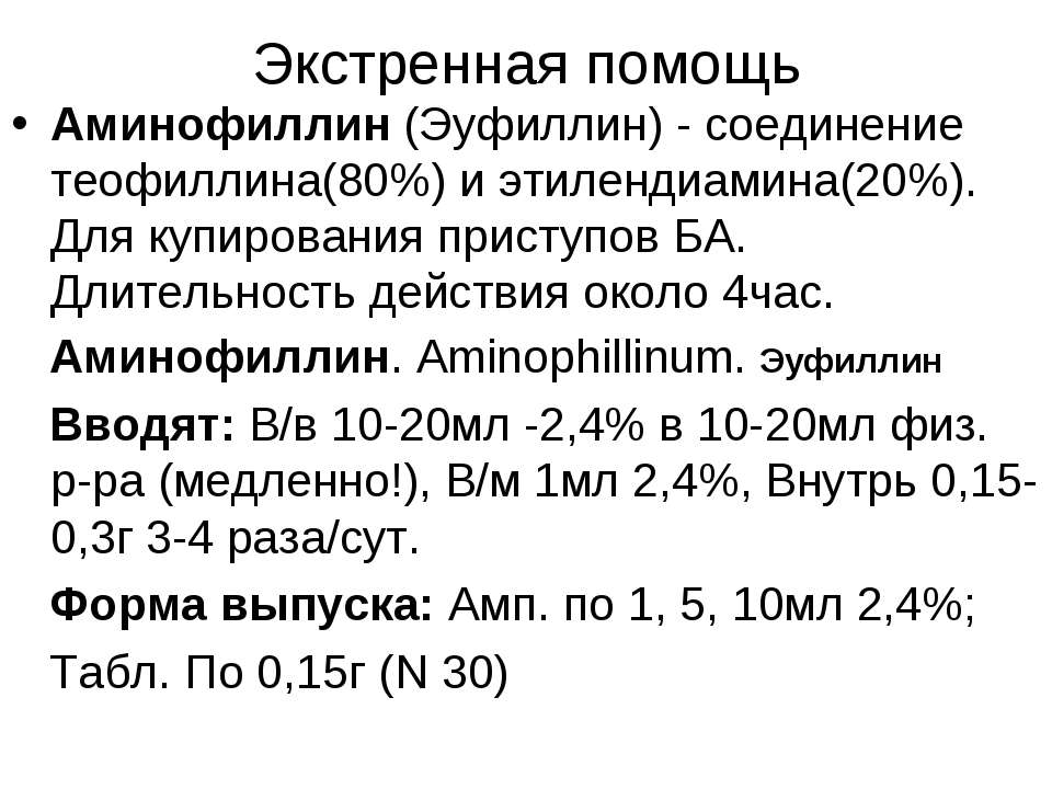 Экстренная помощь Аминофиллин (Эуфиллин) - соединение теофиллина(80%) и этиле...