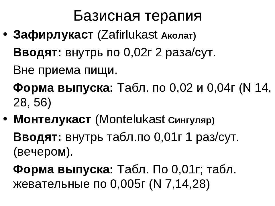 Базисная терапия Зафирлукаст (Zafirlukast Аколат) Вводят: внутрь по 0,02г 2 р...