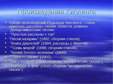 Произведения Киплинга Среди произведений Редьярда Киплинга - стихи, новеллы, ...