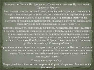 Митрополит Сергий. Из обращения «Пастырям и пасомым Православной Христовой Це...