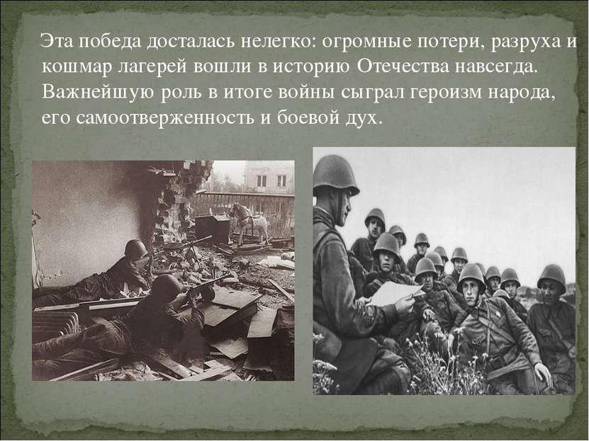 Эта победа досталась нелегко: огромные потери, разруха и кошмар лагерей вошли...